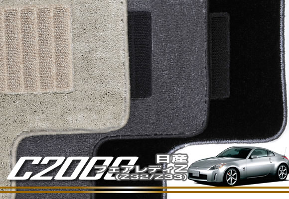 日産 フェアレディZ(Z32/Z33) NISSAN 【C2000】 フロアマット カーマット 車種専用アクセサリー