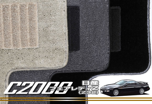 日産 フェアレディZ Z32 4人フロアマット NISSAN 【C2000】 フロアマット カーマット 車種専用アクセサリー