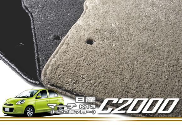 日産 マーチ K13 (H22年7月~)フロアマット NISSAN 【C2000】 フロアマット カーマット 車種専用アクセサリー