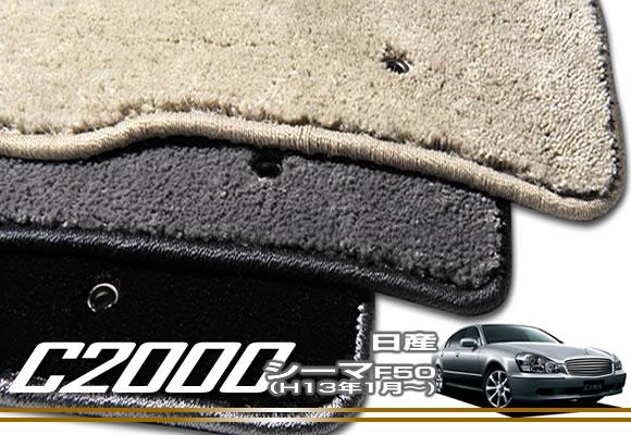 日産 シーマ(F50 H13年1月~) フロアマット NISSAN 【C2000】 フロアマット カーマット 車種専用アクセサリー