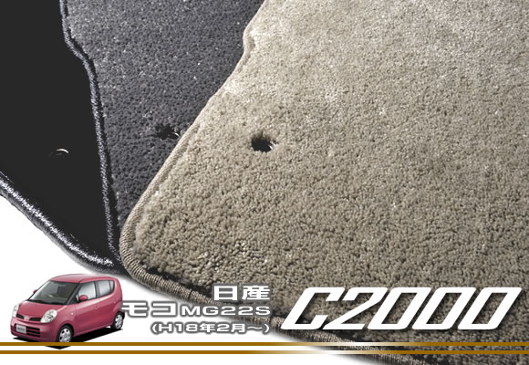 日産 モコ(MG22S H18年2月~) フロアマット NISSAN 【C2000】 フロアマット カーマット 車種専用アクセサリー