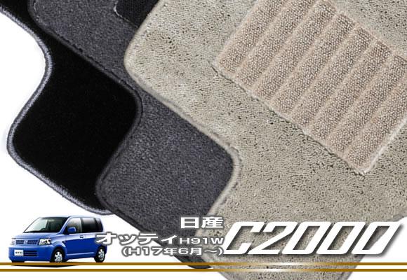 日産 オッティ(H91W H17年6月~) フロアマット NISSAN 【C2000】 フロアマット カーマット 車種専用アクセサリー