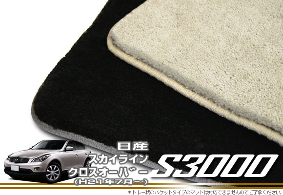 日産 スカイライン クロスオーバー フロアマット NISSAN 【S3000】 フロアマット カーマット 車種専用アクセサリー