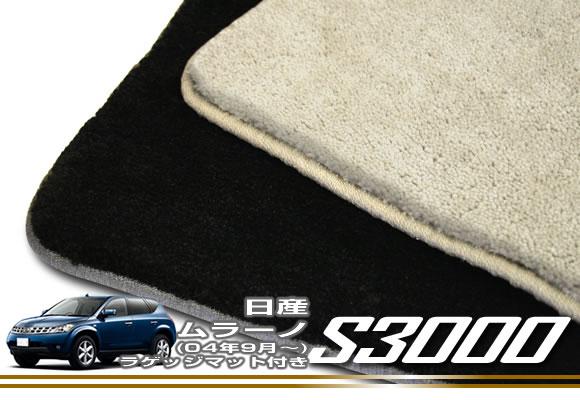 日産 ムラーノ Z50 フロアマット ラゲッジマット(トランクマット) 付 NISSAN 【S3000】 フロアマット カーマット 車種専用アクセサリー