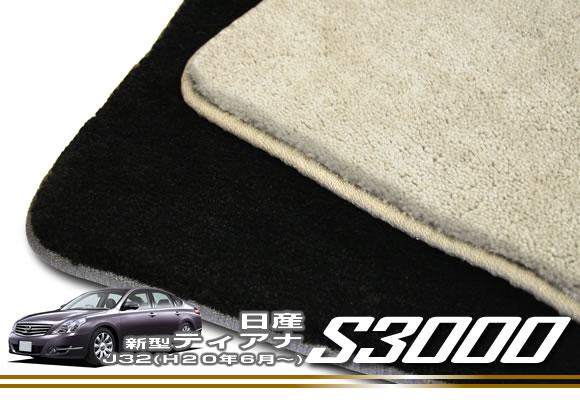 日産 ティアナ J32 フロアマット NISSAN 【S3000】 フロアマット カーマット 車種専用アクセサリー