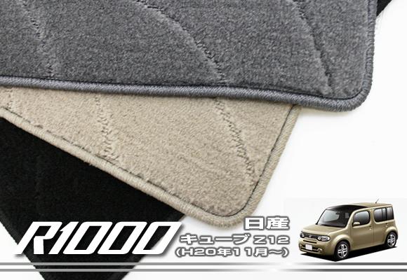 日産 キューブ Z12 フロアマット NISSAN 【R1000】 フロアマット カーマット 車種専用アクセサリー