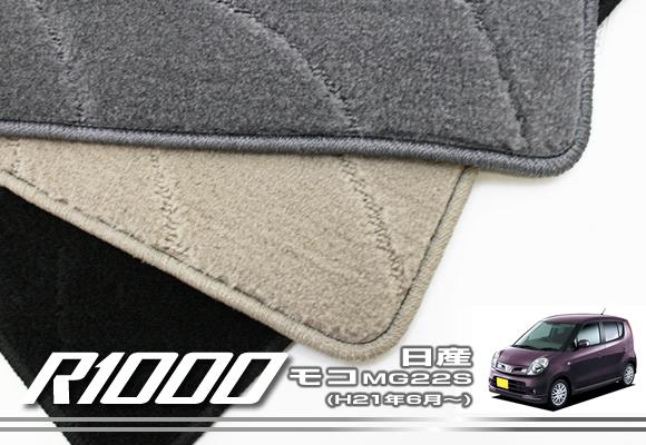 日産 モコ MG22 後期型 フロアマット NISSAN 【R1000】 フロアマット カーマット 車種専用アクセサリー