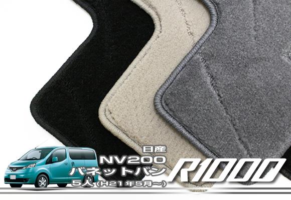 日産 NV200バネット VM20 5人乗 2列シート フロアマット NISSAN 【R1000】 フロアマット カーマット 車種専用アクセサリー