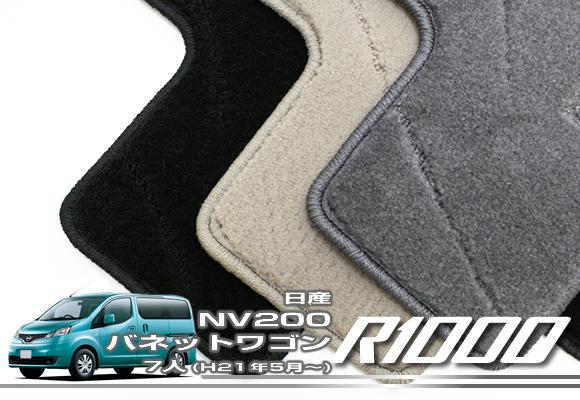 日産 NV200バネット M20 7人乗 3列シート フロアマット NISSAN 【R1000】 フロアマット カーマット 車種専用アクセサリー
