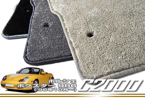 ポルシェ ボクスター 986 フロアマット ※左ハンドルのみ 【C2000】 フロアマット カーマット 車種専用アクセサリー