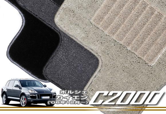 ポルシェ カイエン フロアマット 後期型専用 ('06年12月~'10年3月) C2000 【C2000】 フロアマット カーマット 車種専用アクセサリー