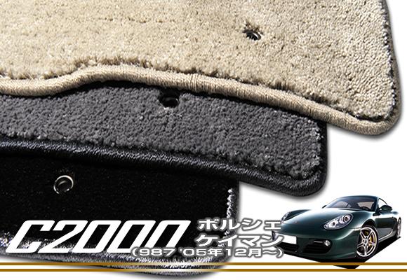 ポルシェ ケイマン 987 フロアマット '05年12月~ 【C2000】 フロアマット カーマット 車種専用アクセサリー