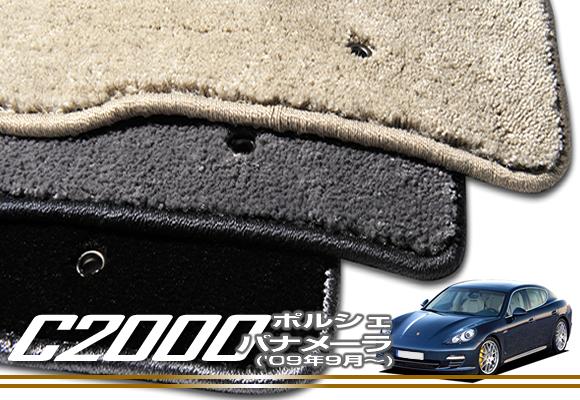 ポルシェ パナメーラ フロアマット ※左ハンドルのみ 970 ('09年9月~'16年6月) 【C2000】 フロアマット カーマット 車種専用アクセサリー