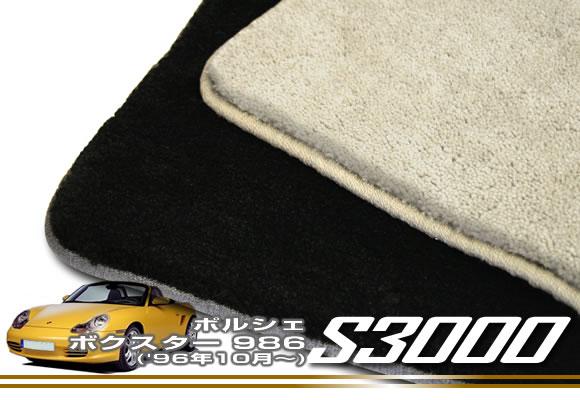 ポルシェ ボクスター 986 フロアマット ※左ハンドルのみ '96年10月~ 【S3000】 フロアマット カーマット 車種専用アクセサリー