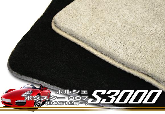 ポルシェ ボクスター 987 フロアマット '04年12月~ 【S3000】 フロアマット カーマット 車種専用アクセサリー