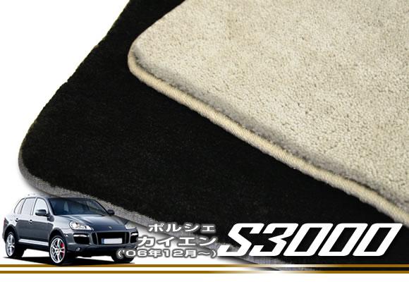 ポルシェ カイエン フロアマット 後期型専用 ('06年12月~'10年3月) S3000 【S3000】 フロアマット カーマット 車種専用アクセサリー