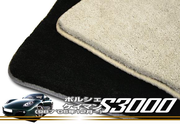 ポルシェ ケイマン 987 フロアマット '05年12月~ 【S3000】 フロアマット カーマット 車種専用アクセサリー