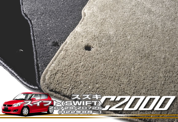 スズキ スイフト(SWIFT) ZC72S/ZD72S (H22年8月~)フロアマット SUZUKI 【C2000】 フロアマット カーマット 車種専用アクセサリー
