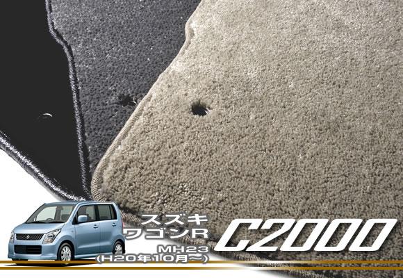 スズキ ワゴンR (H20年10月~)MH23 コラムATフロアマット SUZUKI 【C2000】 フロアマット カーマット 車種専用アクセサリー