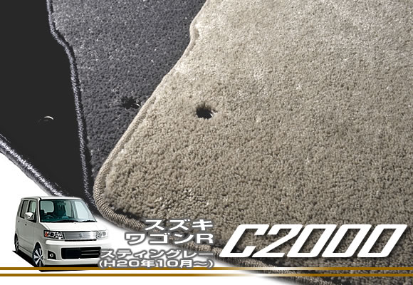 スズキ ワゴンR スティングレー (H20年10月~)MH23 コラムATフロアマット SUZUKI 【C2000】 フロアマット カーマット 車種専用アクセサリー