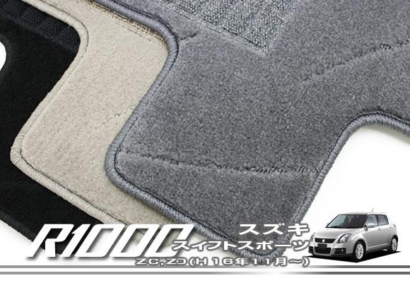 スズキ スイフトスポーツ ZC・ZD フロアマット SUZUKI 【R1000】 フロアマット カーマット 車種専用アクセサリー