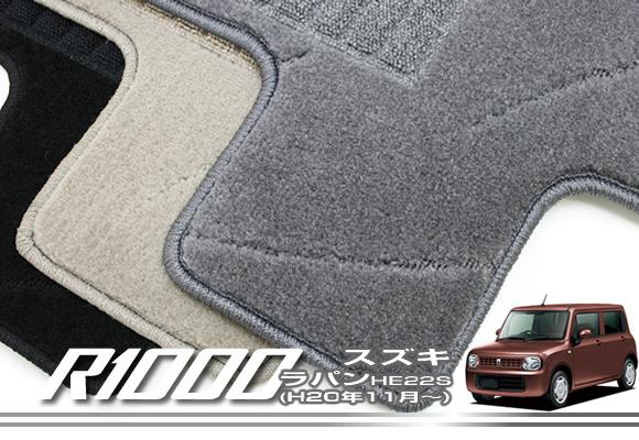 スズキ ラパン HE22S フロアマット SUZUKI 【R1000】 フロアマット カーマット 車種専用アクセサリー