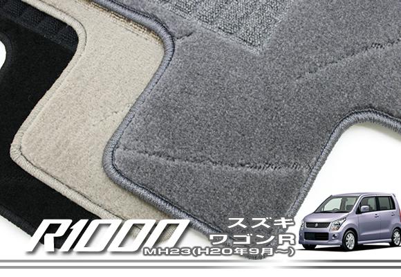 スズキ ワゴンR MH23 フロアマット SUZUKI 【R1000】 フロアマット カーマット 車種専用アクセサリー