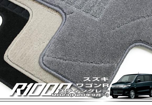 スズキ ワゴンR MH23 スティングレー フロアマット SUZUKI 【R1000】 フロアマット カーマット 車種専用アクセサリー