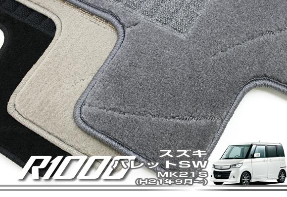 スズキ パレットSW MK21S (H21年9月~) フロアマット SUZUKI 【R1000】 フロアマット カーマット 車種専用アクセサリー