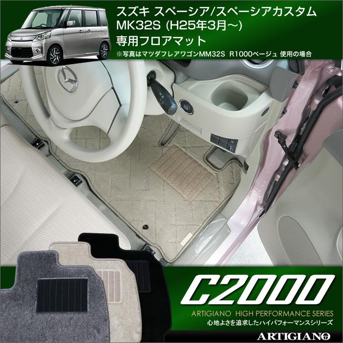 スズキ スペーシア / スペーシアカスタム フロアマット (MK32S) (H25年3月~) SUZUKI 【C2000】 フロアマット カーマット 車種専用アクセサリー
