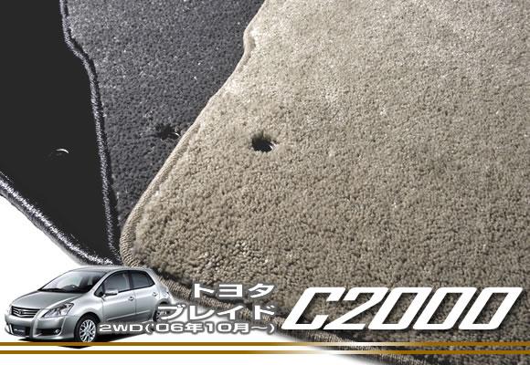 トヨタ ブレイド ('06年10月~) フロアマット TOYOTA 【C2000】 フロアマット カーマット 車種専用アクセサリー