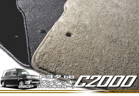 トヨタ bB(NCP H13年6月~) オープンデッキ フロアマット TOYOTA 【C2000】 フロアマット カーマット 車種専用アクセサリー