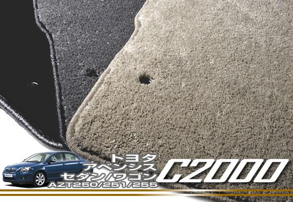 アベンシスセダン/ワゴン(AZT250/251/255) フロアマット 【C2000】 フロアマット カーマット 車種専用アクセサリー