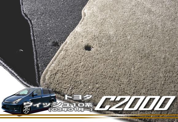 トヨタ ウィッシュ ZNE10系 フロアマット H15年01月~ TOYOTA 【C2000】 フロアマット カーマット 車種専用アクセサリー