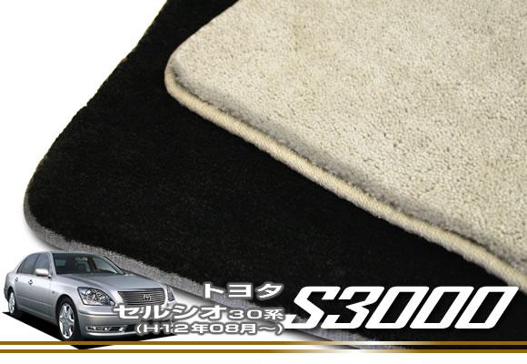 トヨタ 30系 セルシオ フロアマット S3000 TOYOTA 【C2000】 フロアマット カーマット 車種専用アクセサリー
