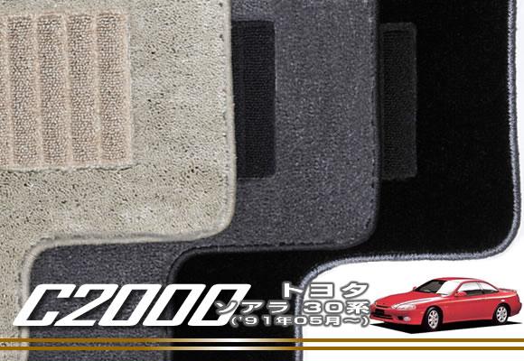 トヨタ 30系ソアラ ('91年05月~)フロアマット TOYOTA 【C2000】 フロアマット カーマット 車種専用アクセサリー