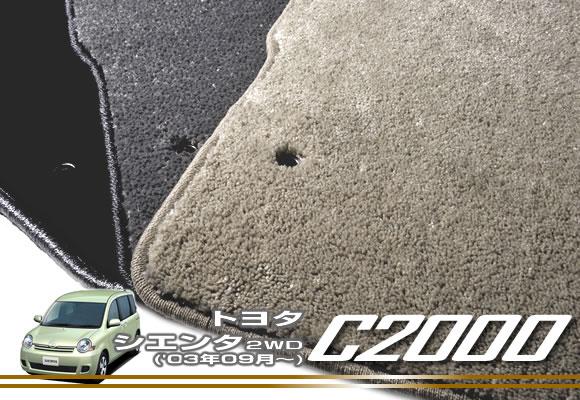 トヨタ シエンタ フロアマット TOYOTA 【C2000】 フロアマット カーマット 車種専用アクセサリー