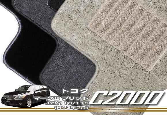 トヨタ マーク IIブリット(JZX110/115 H13年7月~) フロアマット TOYOTA 【C2000】 フロアマット カーマット 車種専用アクセサリー