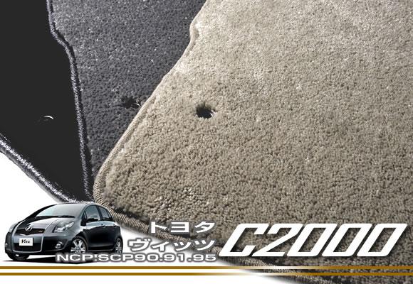 トヨタ ヴィッツ(NCP.SCP90.91.95) フロアマット TOYOTA 【C2000】 フロアマット カーマット 車種専用アクセサリー