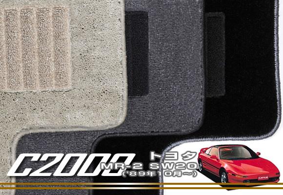トヨタ MR-2 フロアマット TOYOTA 【C2000】 フロアマット カーマット 車種専用アクセサリー