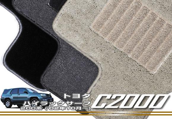 トヨタ ハイラックスサーフ ('02年10月~)フロアマット TOYOTA 【C2000】 フロアマット カーマット 車種専用アクセサリー