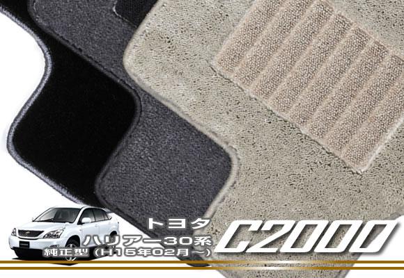 トヨタ 30系ハリアー *純正型 (H15年02月~) フロアマット TOYOTA 【C2000】 フロアマット カーマット 車種専用アクセサリー