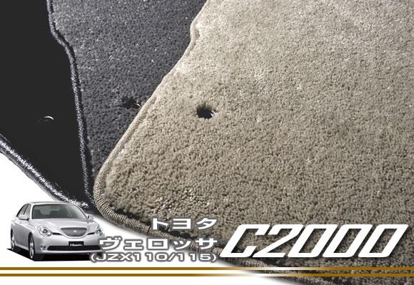 トヨタ ヴェロッサ(JZX110/115) フロアマット TOYOTA 【C2000】 フロアマット カーマット 車種専用アクセサリー
