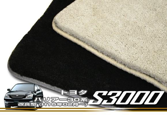 トヨタ 30系ハリアー *改良型 フロアマット TOYOTA 【S3000】 フロアマット カーマット 車種専用アクセサリー