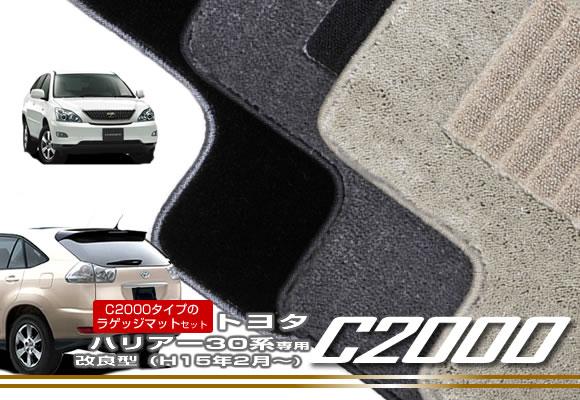 トヨタ 30系 ハリアー (H15年2月~)改良型 ラゲッジマット(トランクマット)付 フロアマット TOYOTA 【C2000】 フロアマット カーマット 車種専用アクセサリー