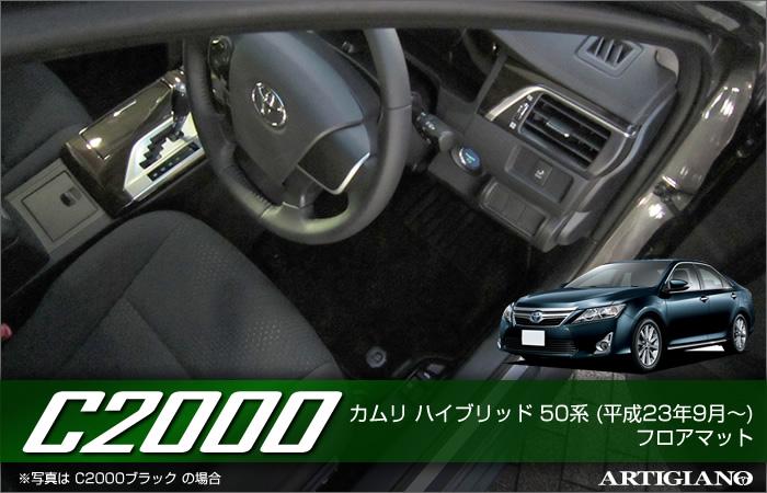 トヨタ カムリ ハイブリッド HV フロアマット 50系 (平成23年9月~) TOYOTA 【C2000】 フロアマット カーマット 車種専用アクセサリー