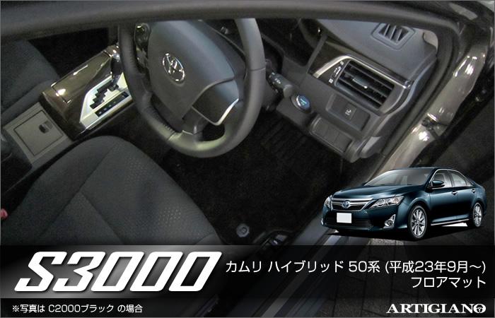 トヨタ カムリ ハイブリッド HV フロアマット 50系 (平成23年9月~) TOYOTA 【S3000】 フロアマット カーマット 車種専用アクセサリー