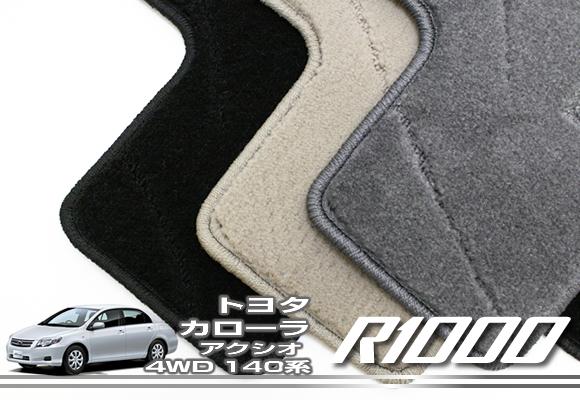 トヨタ カローラ アクシオ 140系 4WD フロアマット TOYOTA 【R1000】 フロアマット カーマット 車種専用アクセサリー
