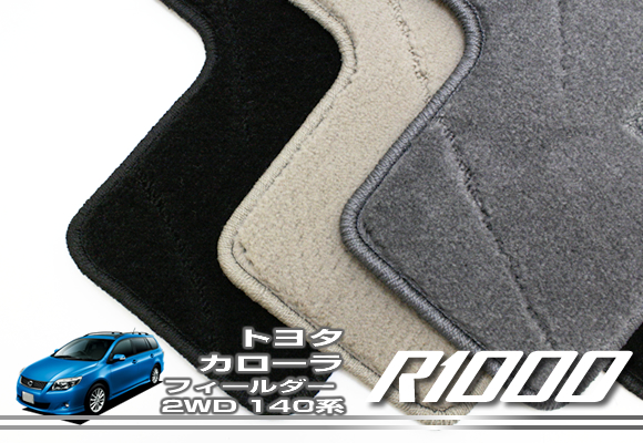 トヨタ カローラ フィールダー 140系 フロアマット TOYOTA 【R1000】 フロアマット カーマット 車種専用アクセサリー