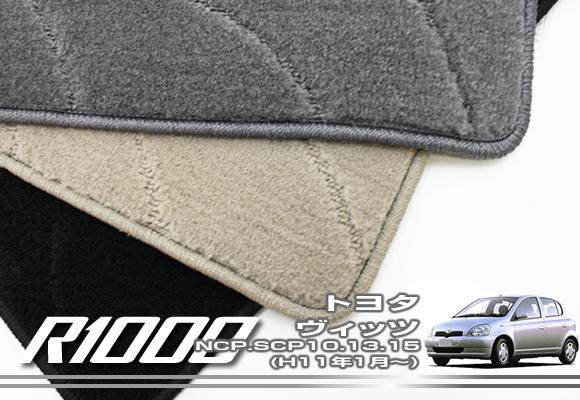 トヨタ ヴィッツ 10系 フロアマット TOYOTA 【R1000】 フロアマット カーマット 車種専用アクセサリー